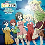 TV ANIMATION HELLO!! KINIRO MOSAIK SOUNDBOOK MATA AETANE by Animation Soundtrack (Music By Ruka Kawada) (2015-06-17)