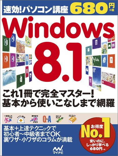 Windows 8.1 PDF