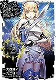 ダンジョンに出会いを求めるのは間違っているだろうか 2巻 (デジタル版ヤングガンガンコミックス) (Japanese Edition)