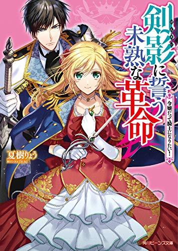 剣影に誓う未熟な革命 令嬢だって騎士になりたい! (角川ビーンズ文庫)