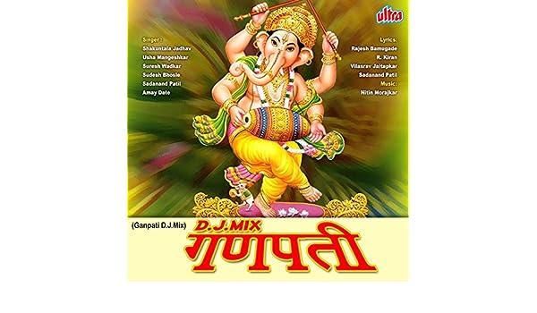 Ganpati D J  Mix by Various artists on Amazon Music - Amazon com