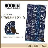 MOOMIN(ムーミン) バスタオル ご先祖さまとランプ 0430147800 家事用品 バス 洗面