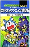 大長編ドラえもん (Vol.24) (てんとう虫コミックス―まんが版〓映画シリーズ)