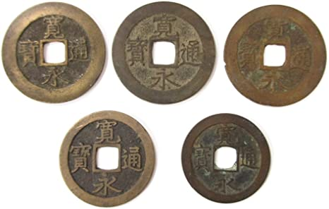 Amazon | 古銭 約250年前に使用されていた寛永通宝 5枚セット 通販
