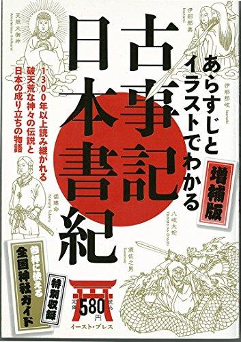 あらすじとイラストでわかる古事記・日本書紀―日本人のルーツを知ろう