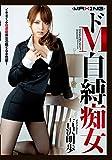 ドM自縛痴女 吉沢明歩 [DVD]