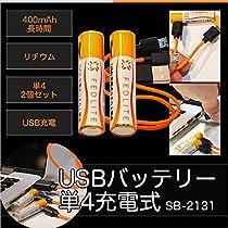 【FEDLITE】USBバッテリー 単4 充電式 リチウム 電池 400mAh ...
