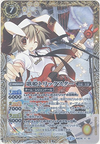 BSC16-X03 [X] : 歌姫トリックスター