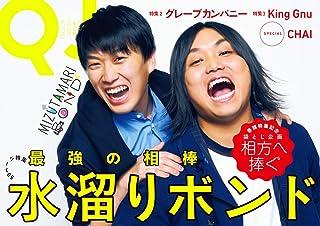 クイック・ジャパン142