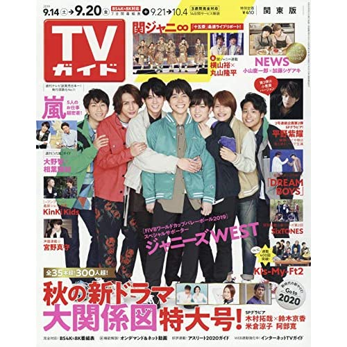 週刊TVガイド 2019年 9/20号 表紙画像