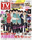 TVガイド関東版 2019年 9/20 号 [雑誌]