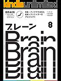 ブレーン2017年8月号 特集・アイデアで活性化 地域×クリエイターのプロジェクト