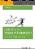 LINEボットでTODOアプリを作ろう!ー Ruby on Railsで体験するWebアプリ作成 ー