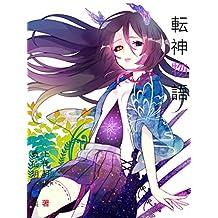 tensinmonogatari: kimigatuyokunaruhouhou (Japanese Edition)
