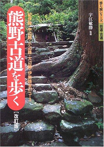 熊野古道を歩く―紀伊路・中辺路・小辺路・大辺路・伊勢路全47コース (歩く旅シリーズ 街道・古道)