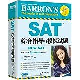 新东方SAT考试指定培训教材:SAT综合指导与模拟试题(附光盘)
