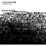 ファイティングポーズの詩(DVD付き限定盤)