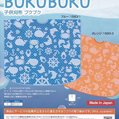 矢じり付属品誰でもワコウ 子供苅布 BUKUBUKU No.1583 マジックタイプ ブルー