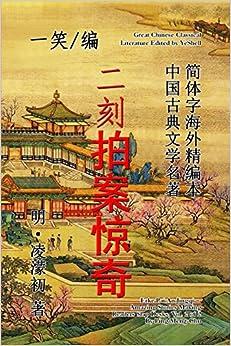 Amazing Stories Making Readers Slap Desks, Vol. 2 of 2 (Erke Pai An Jingqi)