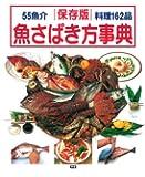 保存版 魚さばき方事典