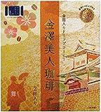 ダートコーヒー 金澤美人珈琲舞 金箔付き(ドリップコーヒーバッグ12㌘×2袋、金箔トッピング×2袋)