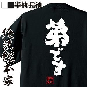 魂心Tシャツ 弟です(XXLサイズTシャツ黒x文字白)
