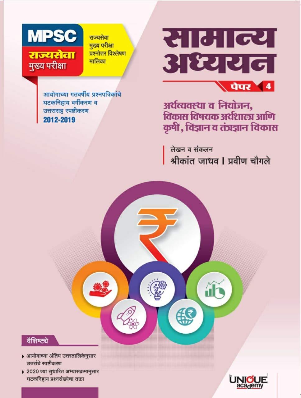 Samanya Adhayan gs paper 4 / सामान्य अध्ययन -4 (GS-4) / unique academy [Paperback] Shrikant Jadhav and Pravin Chougule