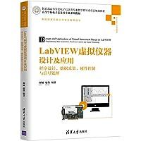 LabVIEW虚拟仪器设计及应用:程序设计、数据采集、硬件控制与信号处理