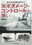 海軍ダメージ・コントロールの戦い 知られざる応急防御のすべて (光人社NF文庫)