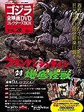 隔週刊 ゴジラ全映画DVDコレクターズBOX(20) 2017年04/18号【雑誌】