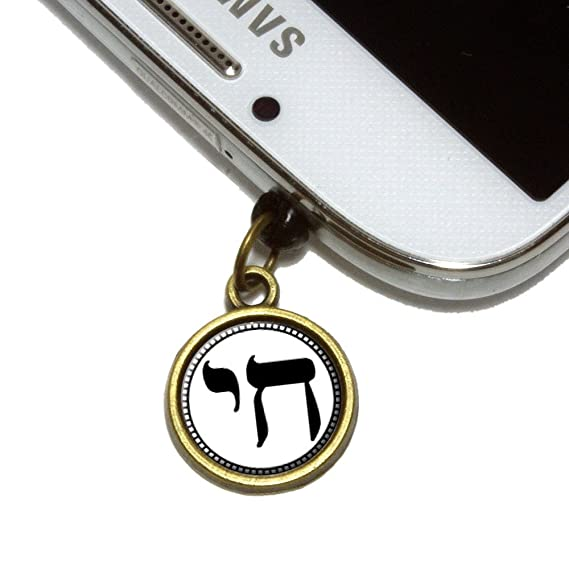 Amazon Com Chai Symbol Cell Mobile Phone Jack Charm Universal Fits