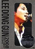 [DVD]イ・ドンゴン 2008 デビュー・コンサート・イン・ジャパン