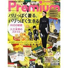 クロワッサン Premium 最新号 サムネイル