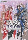 Sengoku BASARA Battle Heroes script Collection (Capcom Official Books)