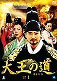[DVD]大王の道 DVD-BOX 1