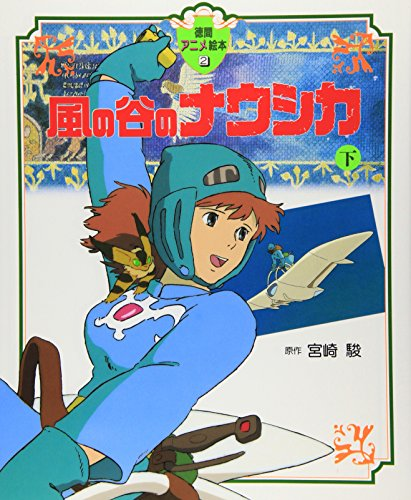 Nausica of the Valley of the Wind Vol. 2 of 2 (Japanese Edition)