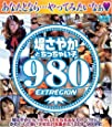 堤さやかとちっちゃい子980 [DVD]