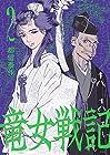 竜女戦記 第2巻