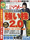日経マネー 2018年 4 月号