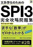 文系学生のためSPI3完全攻略問題集 2021年度 (「就活も高橋」高橋の就職シリーズ)