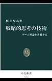 戦略的思考の技術 ゲーム理論を実践する (中公新書)