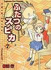 ふたつのスピカ 第7巻