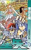 聖闘士星矢 13 (ジャンプコミックス)