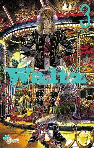 Waltz  3 (ゲッサン少年サンデーコミックス)