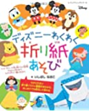 ディズニーわくわく折り紙あそび (レディブティックシリーズno.4466)