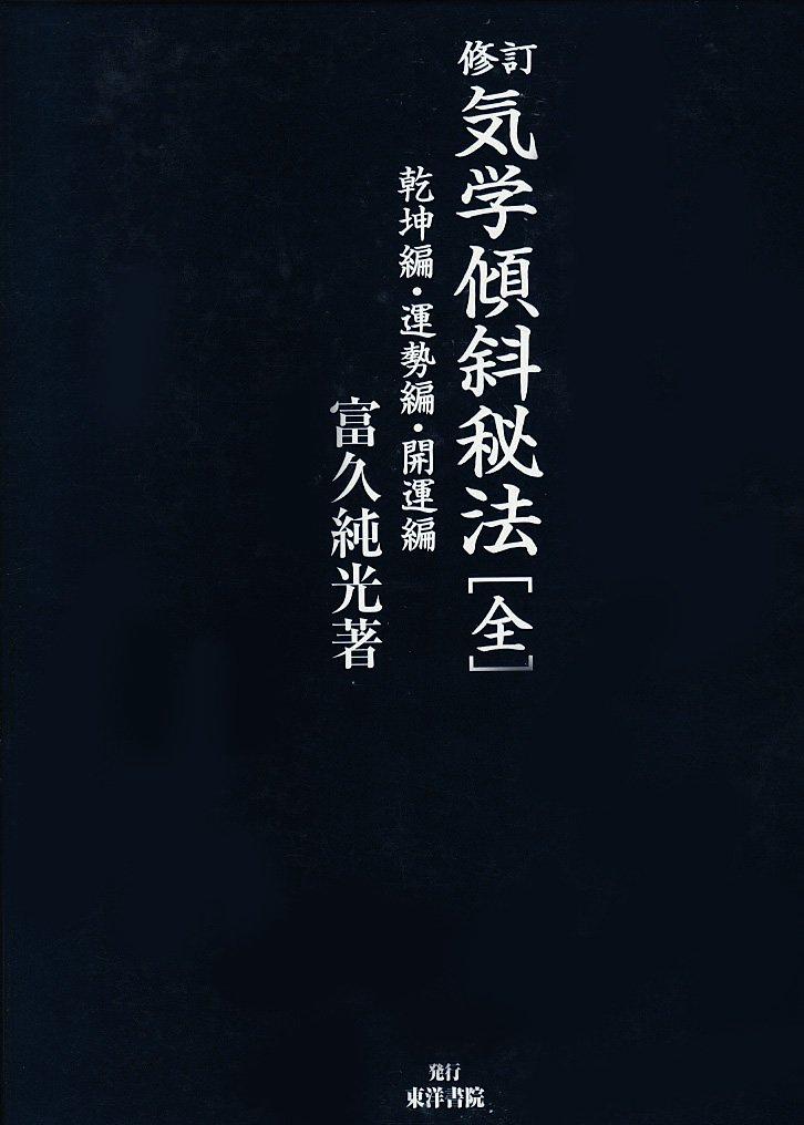 Shutei pneumatically tilt Mystic all - Heaven and Earth fortune Hen Hen Hen good luck (2000) ISBN: 4885942934 [Japanese Import] pdf epub