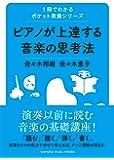 1冊でわかるポケット教養シリーズ ピアノが上達する音楽の思考法