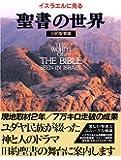イスラエルに見る聖書の世界 (旧約聖書編)