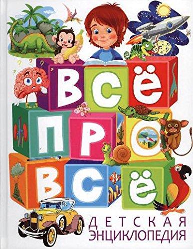 Read Online Detskaya entsiklopediya. VSYo PRO VSYo PDF