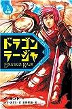 ドラゴンラージャ (1) 宿怨